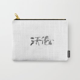 Warren_Name_Abstract_Calligraphy_typo_Chinese Word_05 Carry-All Pouch