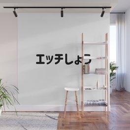 """Ecchi Shiyou """"エッチしょう"""" (Lets have sex) in Japanese characters Katakana and Hiragana black - """"エッチしょう"""" - くろ Wall Mural"""