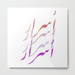 Arabic name, Asrar ,means secrets Metal Print