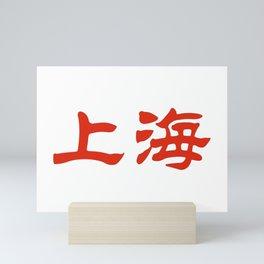 Chinese characters of Shanghai Mini Art Print