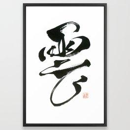 KUMO ~cloud~ Framed Art Print