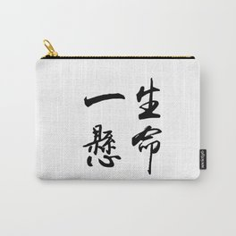 To Die For- Esyokenmei Carry-All Pouch