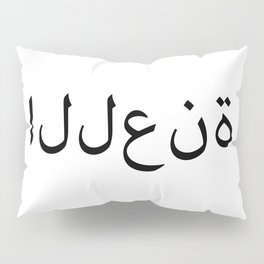 Fuck in Arabic - allaena Pillow Sham