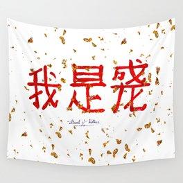 我是成龙 Wo Shi Duang (I Am Duang) Wall Tapestry