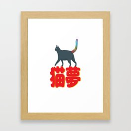 Jap Cat Framed Art Print