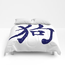 Chinese Year of the Dog Comforters