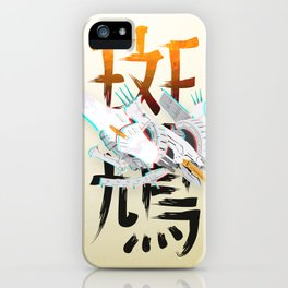Even though the ideal is high, I never give in iPhone Case