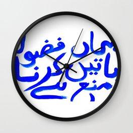 No Nonsense Wall Clock