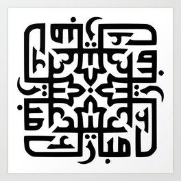 Eid Mubarak Art Print