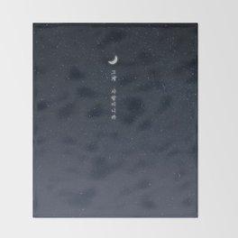 Korean quotes Throw Blanket