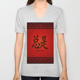 """Symbol """"Always"""" in Red Chinese Calligraphy Unisex V-Neck"""