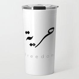 Freedom Arabic Calligraphy Art Travel Mug