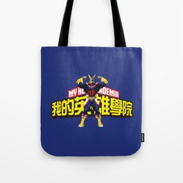 My Hero Academia All Might Tote Bag