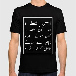 This sentence has no purpose but to scare those who are scared by Urdu T-shirt