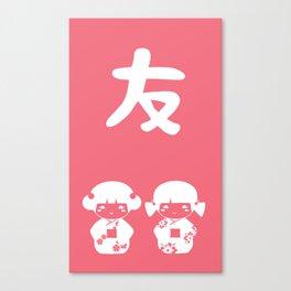 Friend - Kokeshi Dolls Canvas Print