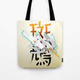Even though the ideal is high, I never give in Tote Bag