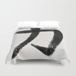 Strength Symbol - Japanese Kanji Duvet Cover