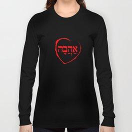 The Hebrew Set: AHAVA (=Love) Long Sleeve T-shirt
