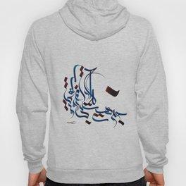 Persian Calligraphy Hoody
