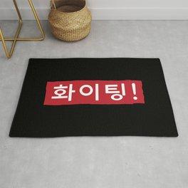 Hwaiting (Fighting) Hangul Rug
