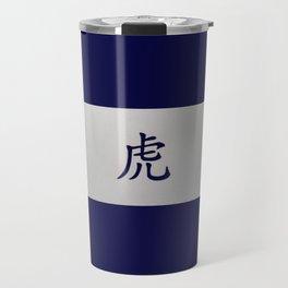 Chinese zodiac sign Tiger blue Travel Mug