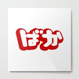 BAKA ばか / Fool in Japanese Hiragana Script Metal Print