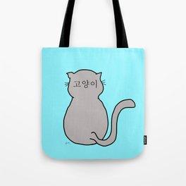 고양이 (cat). Tote Bag