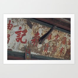 Street Photo - Old Chinese Signboard Art Print
