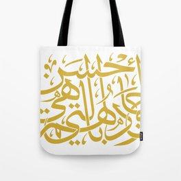 Do Good (Arabic Calligraphy) Tote Bag