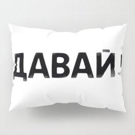 давай! Come on! Komm schon! ¡Vamos! Viens! Pillow Sham