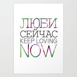 KEEP LOVING NOW / light Art Print
