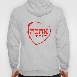 The Hebrew Set: AHAVA (=Love) Hoody