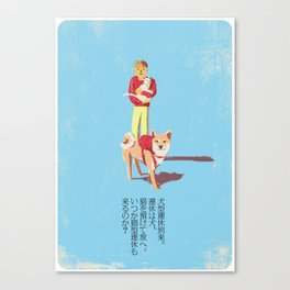Shibakenjinkai If you love your dogs, send them out into the world. Canvas Print