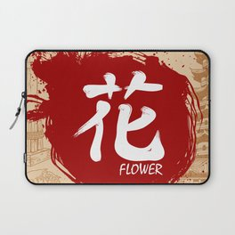 Japanese kanji - Flower Laptop Sleeve