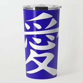 The word LOVE in Japanese Kanji Script - LOVE in an Asian / Oriental style writing. White on Blue Travel Mug