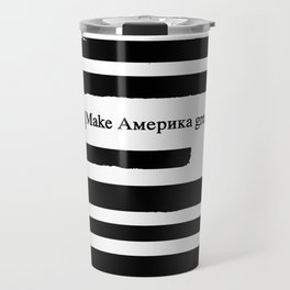 Alternative Facts Cyrillic Travel Mug