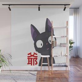 Jiji Wall Mural