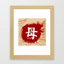 Japanese kanji - Mother Framed Art Print