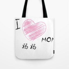 I love mom t shirt mothers day t shirt happy mother's day Tote Bag