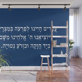 Passover Pesach Haggadah Quote in Hebrew Blue Wall Mural