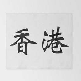 Chinese characters of Hong Kong Throw Blanket