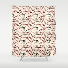 Farsi or Persian Typography from Hafez Poem Shower Curtain