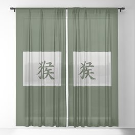 Chinese zodiac sign Monkey green Sheer Curtain