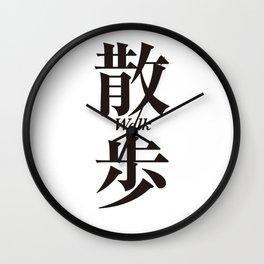 Walk in Japanese Kanji Wall Clock