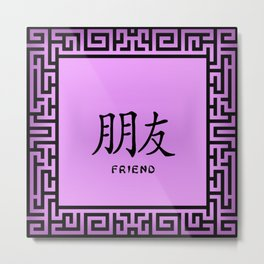 "Symbol ""Friend"" in Mauve Chinese Calligraphy Metal Print"