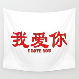 I Love You Wall Tapestry