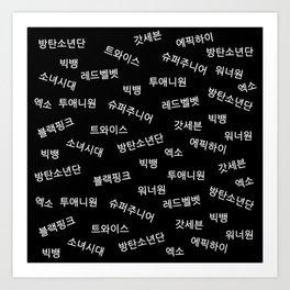 Kpop Group Names in Korean Art Print