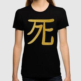 Japanese Word for Death Kanji Art Symbol Gift T-shirt