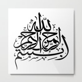 Bismillah بسم الله‎  In the name of God Arabic Calligraphy Metal Print