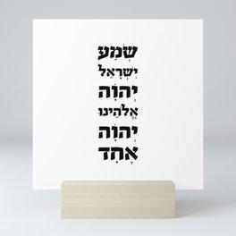 Shema Israel, Jewish Prayer, Hebrew, Deuteronomy 6:4, Verse Wall Art Print, Scripture Quotes, Hear O Israel, Home blessing, Hebrew Prayer Mini Art Print